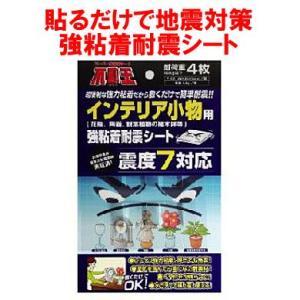 地震対策 不動王インテリア小物用(4枚入り) FFT-007...