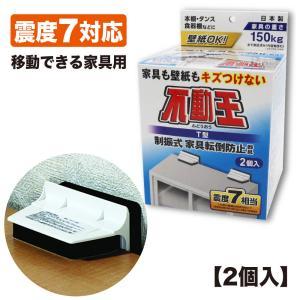 防災グッズ T型固定式不動王(2個入り) FFT-009(家具転倒防止用品 防災用品 地震対策)|bousaikeikaku