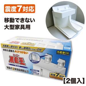 防災グッズ スーパー不動王ホールド(2個入り) FFT-011(地震対策 家具転倒防止器具 耐震グッズ)|bousaikeikaku