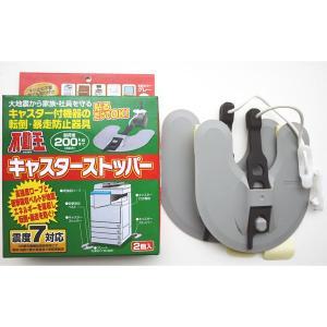 不動王キャスターストッパー(2個入り) FFT-012(地震対策 家具転倒防止器具 耐震グッズ)|bousaikeikaku