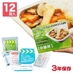 レスキューフーズ 1食ボックス 中華丼 12個入 (防災用品 非常食 備蓄保存食)|bousaikeikaku