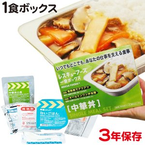 レスキューフーズ 1食ボックス 中華丼(防災用品 非常食 防災グッズ)|bousaikeikaku