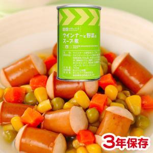 (防災グッズ 非常食 保存食 ホリカフーズ)レスキューフーズ ウィンナーと野菜のスープ煮|bousaikeikaku