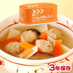 (防災グッズ 非常食 保存食)レスキューフーズ つくねと野菜のスープ|bousaikeikaku