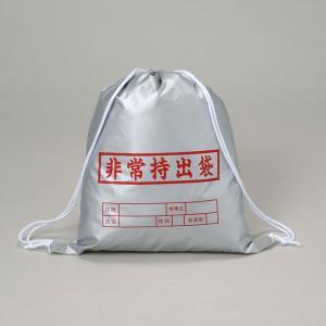 非常持出袋(S)(防災グッズ 備蓄用)|bousaikeikaku