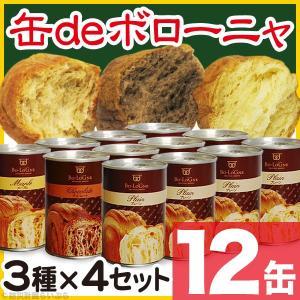 非常食 缶deボローニャ パンの缶詰 12缶セット(保存食、防災グッズ) bousaikeikaku