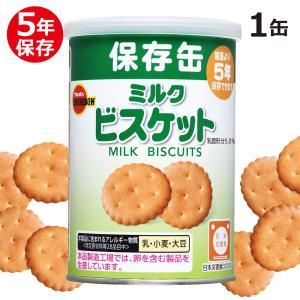 (防災、非常食、5年保存)ブルボン 缶入 ミルクビスケット|bousaikeikaku