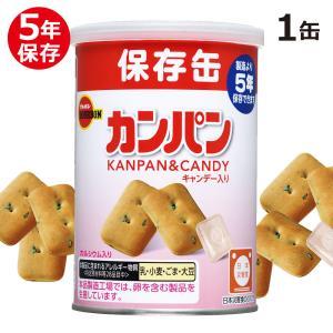 ブルボン 缶入 カンパン(キャップ付き)(防災グッズ、非常食、保存食、5年保存)|bousaikeikaku