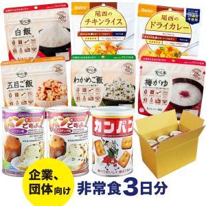 非常食 企業、団体向け3日間備蓄セット(防災セット 防災用品 保存食 5年保存 非常食 3日分)|bousaikeikaku
