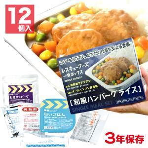 保存食 レスキューフーズ 1食ボックス 和風ハンバーグライス 12個入(防災グッズ 非常食)|bousaikeikaku
