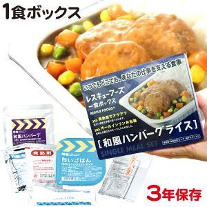 保存食 レスキューフーズ 1食ボックス 和風ハンバーグライス(防災グッズ 非常食)|bousaikeikaku