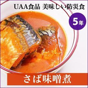 非常食 美味しい防災食 さば味噌煮(防災 5年保存 おかず)|bousaikeikaku