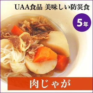 非常食 美味しい防災食 肉じゃが(防災 保存食 おかず)|bousaikeikaku