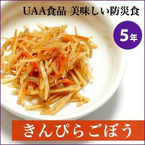美味しい防災食 きんぴらごぼう 50袋入(非常食 長期保存食 災害用 5年保存 レトルト)|bousaikeikaku
