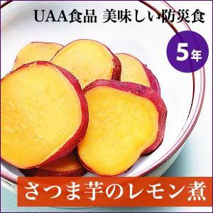 美味しい防災食 さつま芋のレモン煮 50袋入(非常食 長期保存食 災害用 5年保存 レトルト)|bousaikeikaku