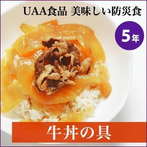 非常食 美味しい防災食 牛丼の具(防災グッズ おかず)|bousaikeikaku