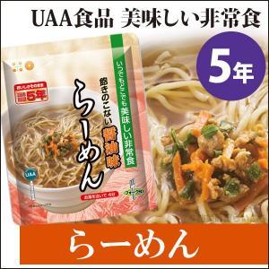 保存食 美味しい防災食 らーめん(防災用品 非常食 5年保存)|bousaikeikaku