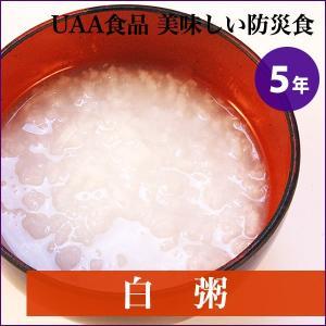 非常食 美味しい防災食 白粥 50袋入(保存食 5年保存 レトルト)|bousaikeikaku