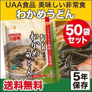 美味しい防災食 わかめうどん 50袋入(非常食 保存食 5年保存 長期)|bousaikeikaku