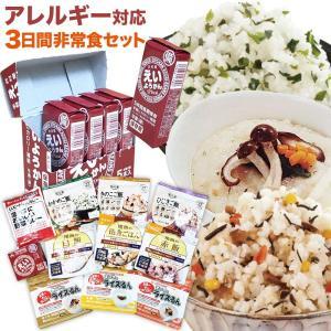 非常食 防災グッズ アレルギー対応3日間非常食セット(保存食 備蓄用食料)|bousaikeikaku