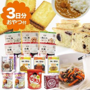 保存食 しっかり備蓄 非常食3日間セット おやつ付き(災害用保存食 非常食品 常温保存食 防災グッズ)|bousaikeikaku