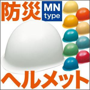防災グッズ 防災 ヘルメット MN-1(ライナー無)(防災用ヘルメット、消防用ヘルメット、非常用、災害用、備蓄用)|bousaikeikaku