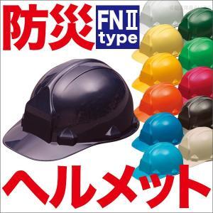 KAGA ヘルメット FNII-1 FN2-1(ライナー無)(建築土木用、電気設備用、アメリカン型、作業用、工事用)|bousaikeikaku