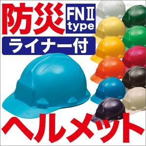 作業用 工事 ヘルメット FNII-1F FN2-1F(ライナー付)(建築土木用、電気設備用、現場用)|bousaikeikaku
