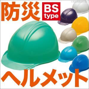 防災ヘルメット BS-1(ライナー無)(防災グッズ、アメリカ...