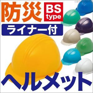 防災 作業用 工事用ヘルメット BS-1P(ライナー付)(防災用品、防災グッズ)|bousaikeikaku