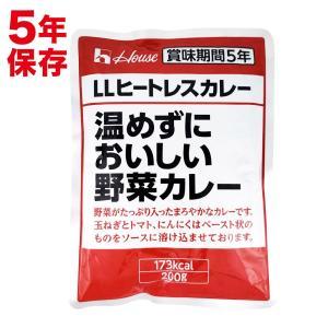 (非常食 カレー 長期保存食 おかず)ハウス LLヒートレスカレー 温めずにおいしい野菜カレー|bousaikeikaku