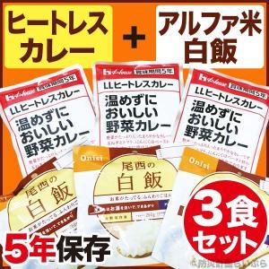 非常食 保存食 カレーライス(ヒートレスカレー×アルファ米)3食セット|bousaikeikaku