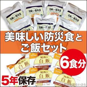 非常食セット 美味しい防災食+アルファ米白飯×6食(保存食 おかず 白米)|bousaikeikaku