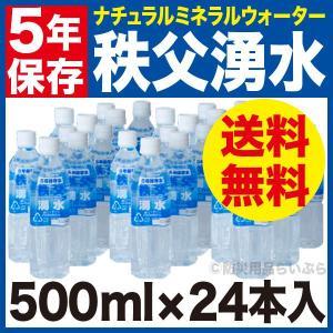ナチュラルミネラルウォーター 秩父湧水 5年保存水 500ml×24本入(代引き不可)(防災用品 長期保存水 備蓄用飲料水)|bousaikeikaku