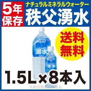 ナチュラルミネラルウォーター 秩父湧水 5年保存水 1.5L×8本入)(防災用品 長期保存水 備蓄用飲料水)|bousaikeikaku