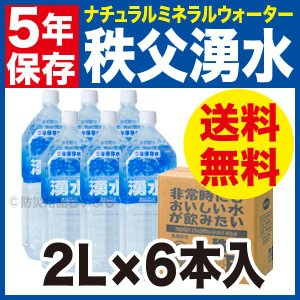 ナチュラルミネラルウォーター 秩父湧水 5年保存水 2L×6本入(代引き不可)(防災用品 長期保存水 備蓄用飲料水)|bousaikeikaku