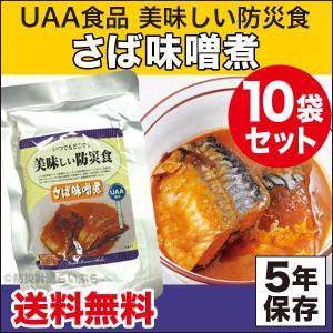 非常食 美味しい防災食 さば味噌煮 10袋セット(長期保存食 災害用 5年保存 レトルト)|bousaikeikaku