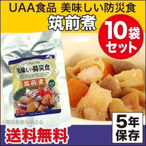 非常食 美味しい防災食 筑前煮 10袋セット(長期保存食 災害用 5年保存 レトルト)|bousaikeikaku