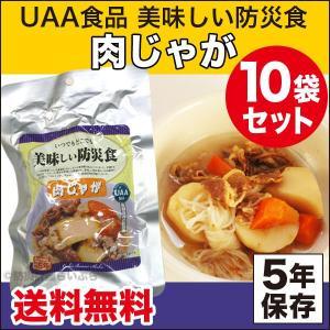 非常食 美味しい防災食 肉じゃが 10袋セット(長期保存食 災害用 5年保存 レトルト)|bousaikeikaku
