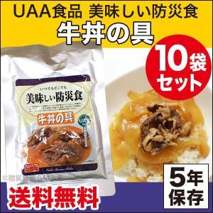 美味しい防災食 牛丼の具 10袋セット(非常食 長期保存食 災害用 5年保存 レトルト)|bousaikeikaku