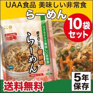 美味しい防災食 らーめん 10袋セット(防災用品 非常食)|bousaikeikaku
