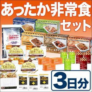 非常食セット あったか非常食3日分セット(保存食 防災用品 長期保存食)|bousaikeikaku