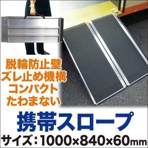 携帯スロープ FKS10-1000A 介護、福祉、介助、バリアフリー、高齢者|bousaikeikaku