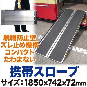 携帯スロープ FKS10-1850AM 介護、福祉、介助、バリアフリー、高齢者|bousaikeikaku