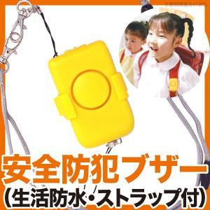防犯グッズ 安全防犯ブザー(生活防水) SE-1805K(防犯用品 撃退 ランドセル用)|bousaikeikaku
