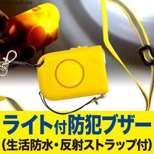 防犯グッズ ライト付き防犯ブザー(防水くん) SE-105BS(防犯用品 安全対策)|bousaikeikaku