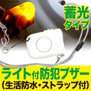 防犯用品 ライト付き防犯ブザー(防水くん) SE-105BSW 蓄光ホワイト(防犯グッズ 安全対策)|bousaikeikaku