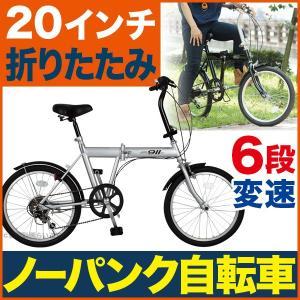ノーパンクタイヤ 自転車 20インチ FDB20 6S MG-G206N-SL(アクティブ 911 折りたたみ自転車 防災)|bousaikeikaku
