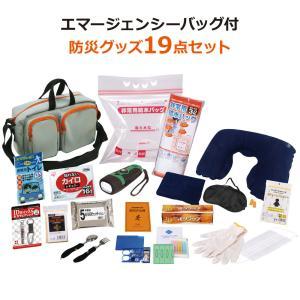 (防災セット 防災用品 防災グッズ 帰宅困難者)エマージェンシーバッグ 19点セット ES-100|bousaikeikaku