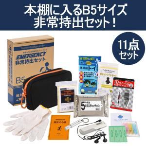 防災セット エマージェンシー 11点セット SC-30(防災用品 防災グッズ)|bousaikeikaku